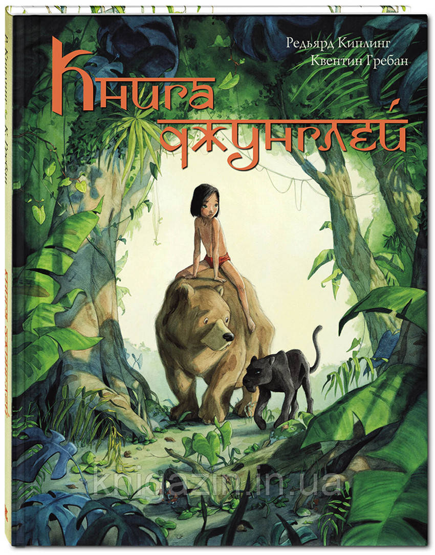 Киплинг Редьярд: Книга джунглей