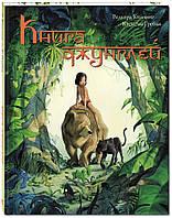 Киплинг Редьярд: Книга джунглей, фото 1