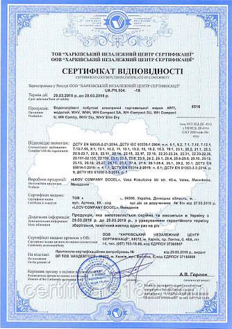 Оформлення сертифіката/декларації відповідності технічним регламентам (затверджені постановами Кабміну), фото 2