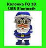 Колонка FQ 18 USB Bluetooth!Опт