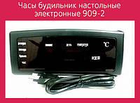 Часы будильник настольные электронные 909-2!Опт