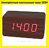 Электронные настольные часы 1294 под дерево (подсветка красная)