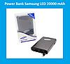Power Bank Samsung Повер Банк LED 20000 mAh!Опт