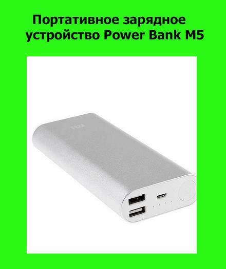 Портативное зарядное устройство Power Bank M5!Опт