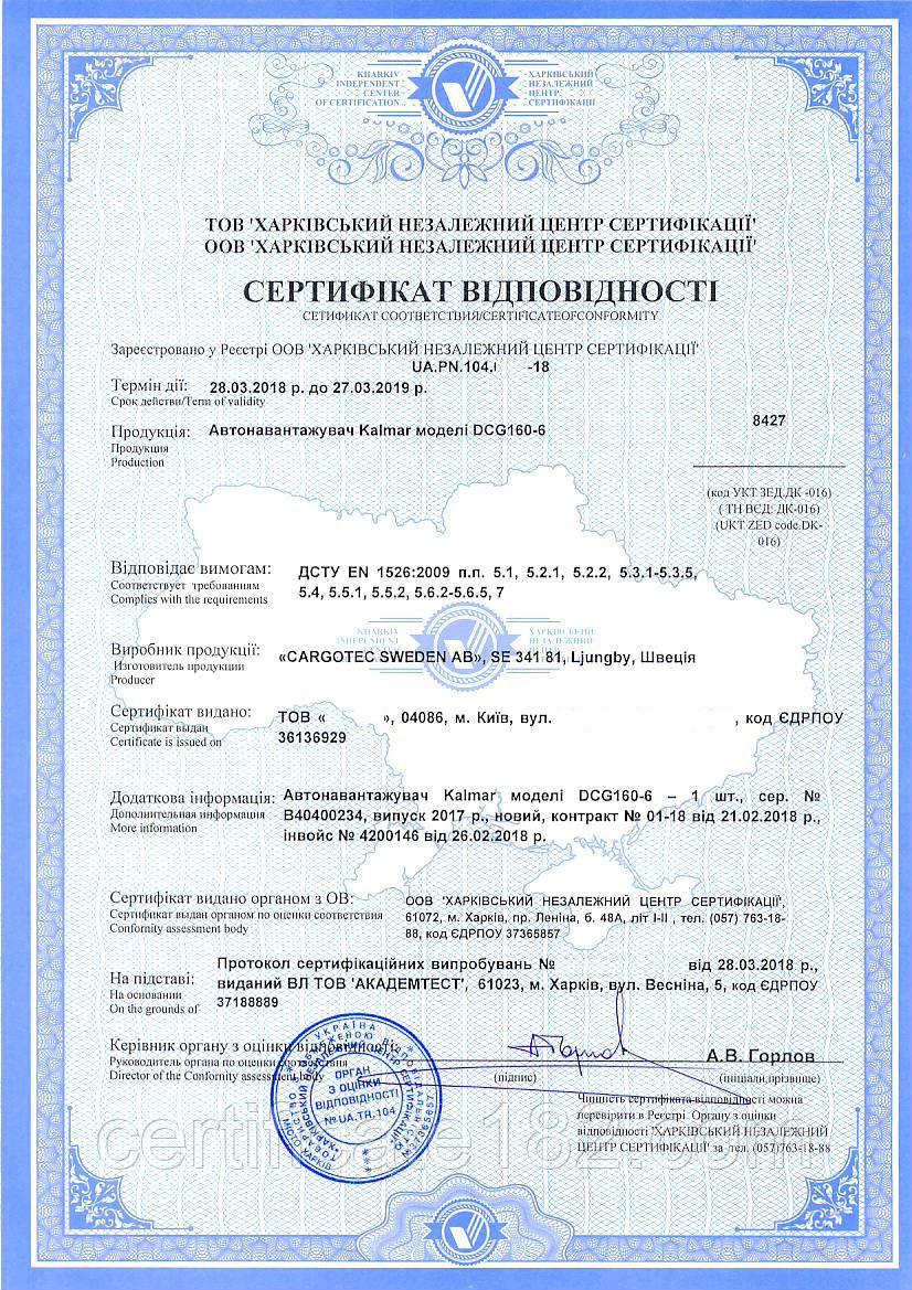 Сертификация спецтехники (в т.ч. сельско-хозяйственной техники для постановка на учет)