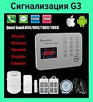 Сигнализация G3 GSM
