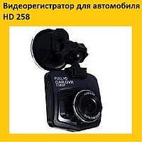 Видеорегистратор для автомобиля HD 258!Опт