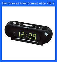Настольные электронные часы 716-2
