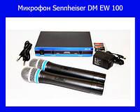 Микрофон Sennheiser DM EW 100!Опт
