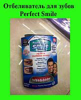 Отбеливатель для зубов Perfect Smile