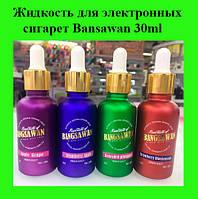 Жидкость для электронных сигарет Bansawan 30ml!Опт
