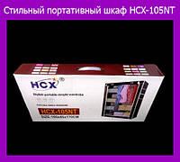 Стильный портативный шкаф HCX-105NT