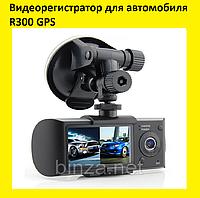 Видеорегистратор для автомобиля R300 GPS!Опт