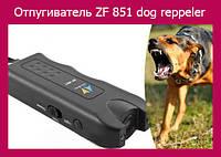 Отпугиватель ZF 851 dog reppeler!Опт