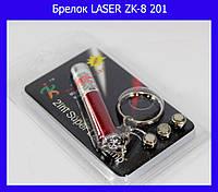 Брелок LASER ZK-8 201