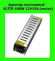 Адаптер монтажный ELITE-180W 12V15A (метал)!Опт