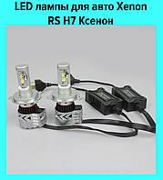 LED лампы для авто Xenon RS H7 Ксенон, фото 1