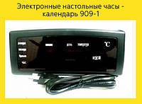 Электронные настольные часы - календарь 909-1!Опт