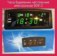 Часы будильник настольные электронные 909-2!Акция