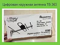 Цифровая наружная антенна ТВ 363