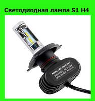 Светодиодная лампа S1 H4, фото 1