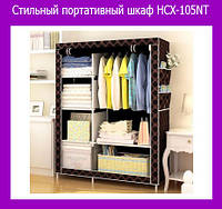 Стильный портативный шкаф HCX-105NT!Опт