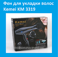 Фен для укладки волос Kemei KM 3319