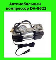 Автомобильный компрессор DA-8622