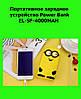 Портативное зарядное устройство Power Bank EL-SF-4000MAH!Опт