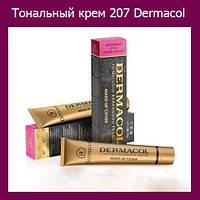 Тональный крем 207 Dermacol (12 шт. в упаковке)!Опт