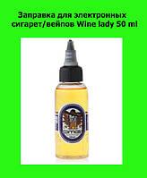 Заправка для электронных сигарет/вейпов Wine lady 50 ml