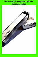 Машинка-Триммер для стрижки бороды и волос Clipper ROZIA HQ205!Акция