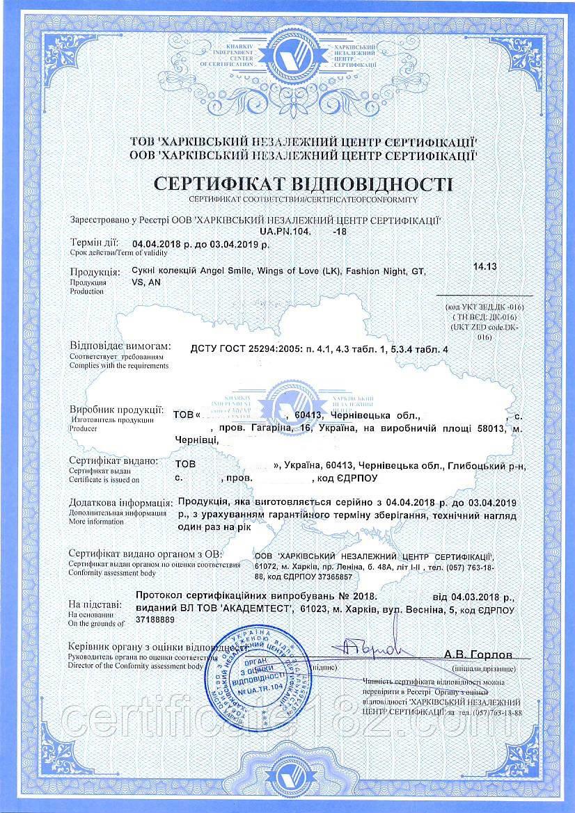 Сертификация продукции/товаров потребительских на 1 год