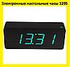 Электронные настольные часы 1295 (подсветка зеленая)