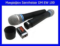 Микрофон Sennheiser DM EW 100!Акция