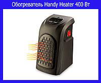 Обогреватель Handy Heater 400 Вт, фото 1