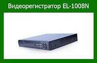Видеорегистратор для камер наружного наблюдения EL-1008N!Акция