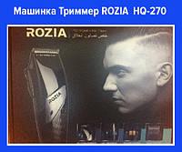 Машинка Триммер ROZIA  HQ-270