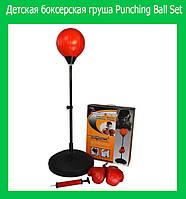 Детская боксерская груша Punching Ball Set!Опт