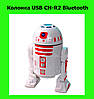 Колонка USB CH-R2 Bluetooth!Опт