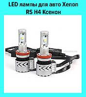 LED лампы для авто Xenon RS H4 Ксенон, фото 1