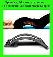 Тренажер Мостик для спины и позвоночника (Back Magic Support)!Акция