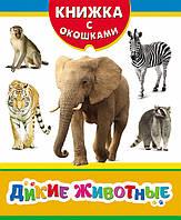 Книга для малышей Дикие животные Книжка с окошками Росмэн 9785353082897