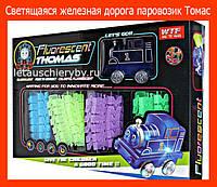 Светящаяся железная дорога паровозик Tомас!Опт