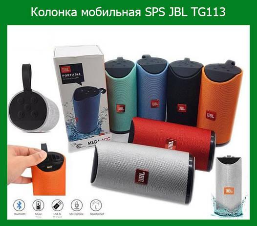 Колонка мобильная SPS JBL TG113!Опт