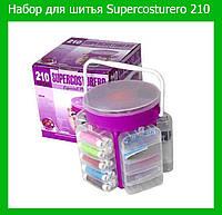 Набор для шитья Supercosturero 210!Акция