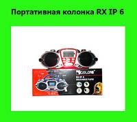 Портативная колонка RX IP 7