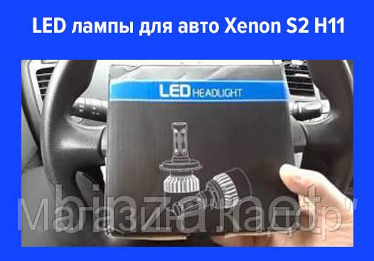 LED лампы для авто Xenon S2 H11 Ксенон!Акция, фото 2
