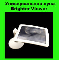 Универсальная лупа Brighter Viewer!Опт