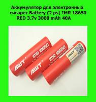 Аккумулятор для электронных сигарет Battery (2 ps) IMR 18650 RED 3.7v 3000 mAh 40A!Акция